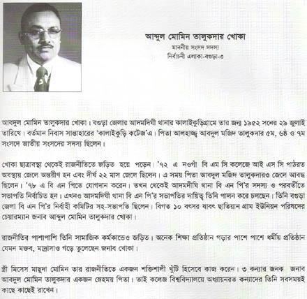 Curriculum Vitae Of Mr Abdul Momin Talukder BNP